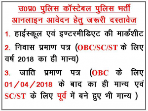 UP Police 2018 19 Documents Requirements