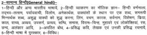 UP Police 2018 19 Exam Syllabus General Hindi