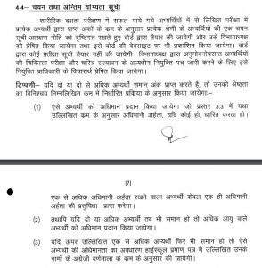 UP Police 2018 19 Selection and Last Qualify List