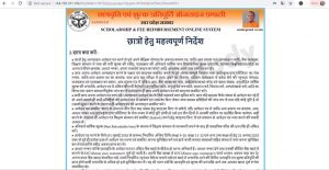 Read instructions carefully of UP Scholarship