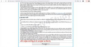 Tick on given checkbox and click on proceed of UP Scholarship Form